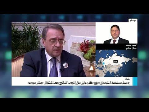 روسيا مستعدة للتعاون مع الولايات المتحدة لحل الملف الليبي  - نشر قبل 2 ساعة