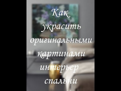 Как украсить оригинальными картинами интерьер спальни