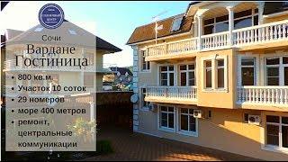 Купить гостиницу в Сочи|Продажа гостиницы у моря|Сочи Солнечный центр|8 800 302 9550