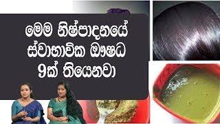 මෙම නිෂ්පාදනයේ ස්වාභාවික ඖෂධ 9ක් තියෙනවා | Piyum Vila | 11-10-2019 | Siyatha TV