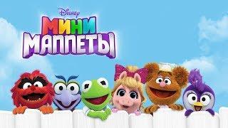 Мини Маппеты - Сезон 1 Серия 1 - Мультфильмы Disney Узнавайка для малышей