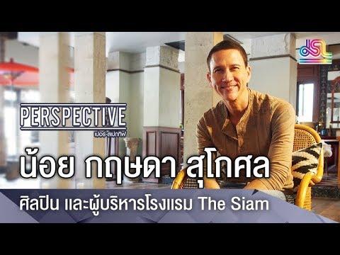 Perspective : น้อย วงพรู - ศิลปิน เเละผู้บริหารโรงเเรม The Siam [16 ธ.ค 61]