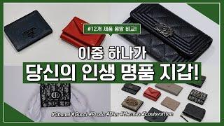 [Daily wallet] 명품 지갑 딱 하나만 산다면…