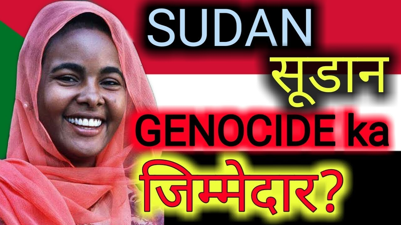 Top 10 Facts About Sudan गजब द श Interesting