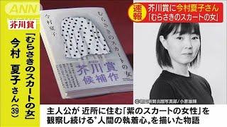 芥川賞に今村夏子さん「むらさきのスカートの女」(19/07/17)