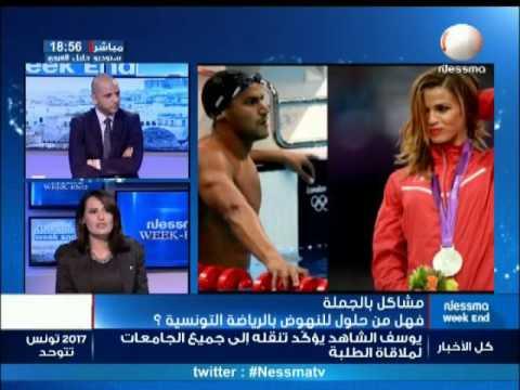 أمين مطيراوي : أين البروموسبور من الرياضة في تونس؟ والوزيرة توضح ..