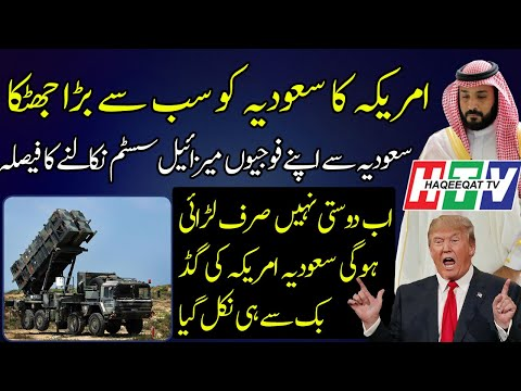 US to Remove Patriot Missile System From Saudi Arabia