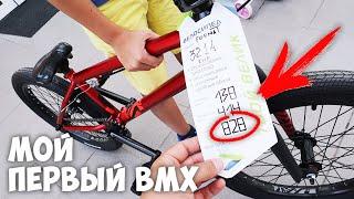 ПОСЛЕДНИЙ ШАНС КУПИТЬ BMX КАКОЙ ВЫБРАТЬ? ОБЗОР БМХ