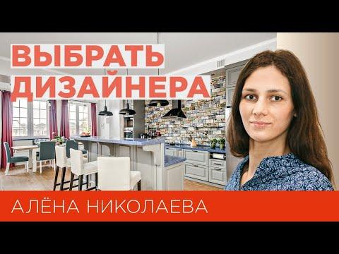 ВЫБРАТЬ ДИЗАЙНЕРА! Архитектор, дизайнер интерьеров АЛЕНА НИКОЛАЕВА| Журнал ИНТЕРЬЕРНЫЙ.