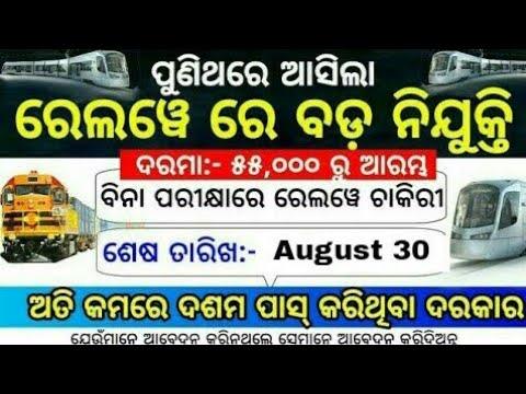 ରେଲୱେ ରେ ଆସିଲା ଶୁବୁଠାରୁ ବଡ ନିଯୁକ୍ତି    Odisha Railway Job 2019    Binori Tech News   