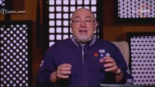 فيديو.. خالد الجندى عن الجماع مع النسيان فى رمضان: إسألوا الأئمة الأربعة