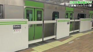 【2021年現在】JR山手線のホームドア タイプ別の開閉シーン