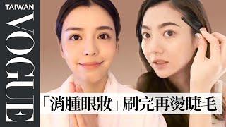 趕時間超實用!4位女星示範180秒快速完妝(特輯) 謝沛恩/周采詩 /李毓芬/安心亞|Vogue Taiwan