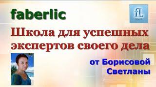 Урок 2. Оформление заказа через интернет. Faberlic(, 2014-09-05T17:54:43.000Z)