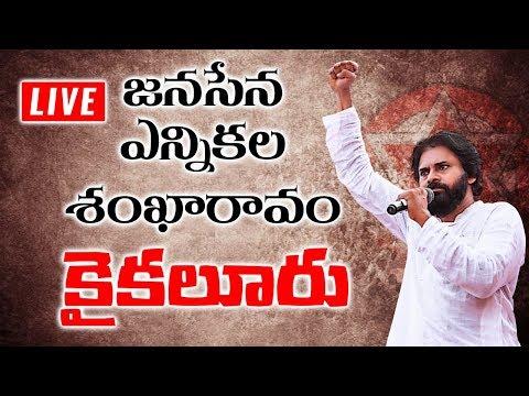 LIVE  || JanaSena Party Election Sankharavam ||  kaikaluru ||   JanaSena Party