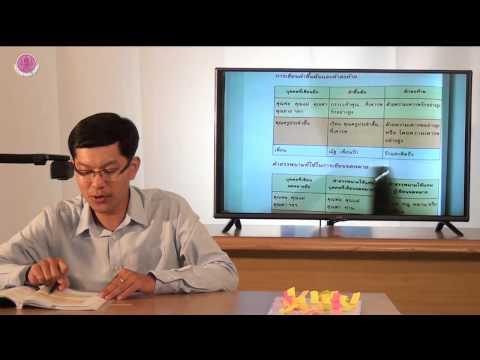 วิชา ภาษาไทย ภาษาพาที ป 3 part 11