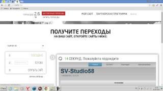 Как привлечь живых посетителей на сайт или по реф ссылке.(Ссылка на сервис-http://startpr.ru/pr/1071 Я в ВК-http://vk.com/actorinvite., 2015-03-25T15:32:29.000Z)