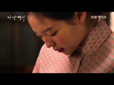 마담뺑덕 2차 무삭제 예고편 - 쇼케이스 최초시사회 초대 Scarlet Innocence korean movie trailer