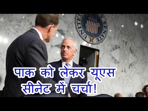 US Senate Committee में terrorism को लेकर PAK से bilateral cooperation पर होगी चर्चा