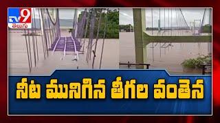 Laknavaram lake completely filled with heavy rains - TV9