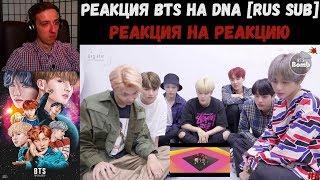 Реакция BTS на DNA [RUS SUB] | BANGTANRUS | РЕАКЦИЯ | ДЕНЬ КЛИПА BTS - DNA | #6