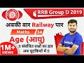 12:30 PM - RRB Group D 2019 | Maths by Sahil Sir | Age (आयु)