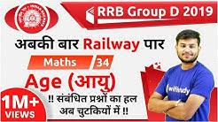 12:30 PM - RRB Group D 2019   Maths by Sahil Sir   Age (आयु)