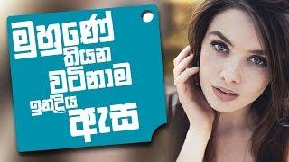 මුහුණේ තියන වටිනාම ඉන්ද්රිය ඇස   Piyum Vila   03 - 05 - 2019   Siyatha TV Thumbnail