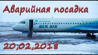 20/02/18 аварийная посадка Bek Air