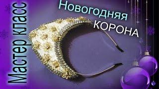 Корона Своими Руками (Мини) Очень Легко сделать / Кокошник Своими руками Мастер класс