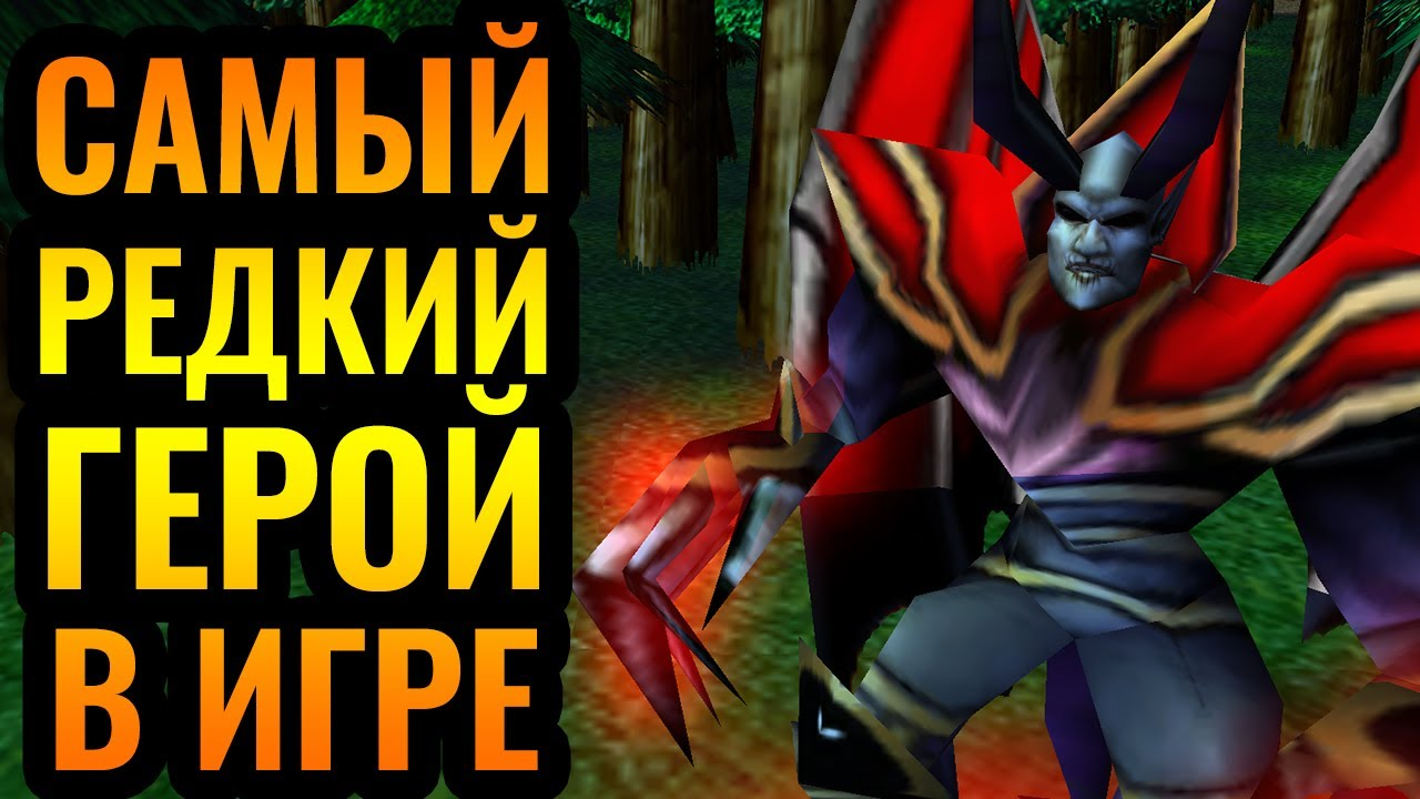 КРУТОЙ, НО НЕНУЖНЫЙ ГЕРОЙ: Лучший игрок Европы за Дредлорда в Warcraft 3 Reforged