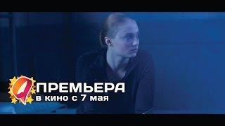 Особа опасна (2015) HD трейлер | премьера 7 мая