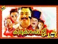 Malayalam Full Movie Kilukkampetty Malayalam Comedy Movies Jayaram Innocent Comedy