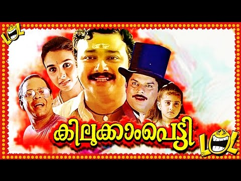 MALAYALAM full Movie Kilukkampetty | Malayalam comedy movies | Jayaram ,Innocent comedy