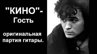 """""""КИНО"""" - ГОСТЬ , партия Ю.Каспаряна"""