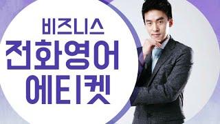 비즈니스 전화영어 기본에티켓?!, Season 05, …