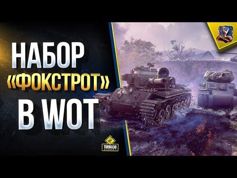 Акции Продолжаются / Набор Фокстрот в WOT