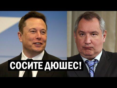 Илон Маск публично опозорил Рогозина - Батут работает - новости, политика