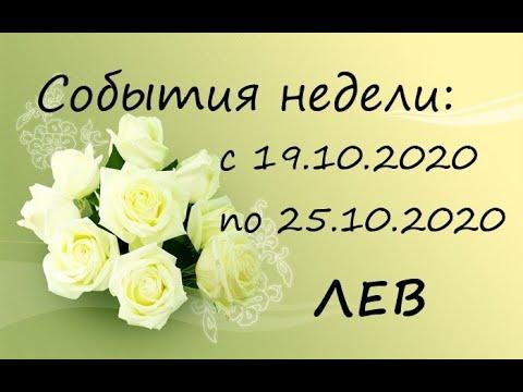 ЛЕВ ♌️ НЕДЕЛЯ с 19.10.2020 по 25.10.2020. ПРОГНОЗ. ГОРОСКОП 🔮❤️🍀