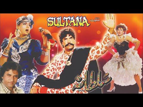 SULTANA (1990) - SULTAN RAHI, ANJUMAN, GORI,  - OFFICIAL PAKISTANI MOVIE