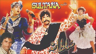 SULTANA (1990)  SULTAN RAHI ANJUMAN GORI  OFFICIAL PAKISTANI MOVIE