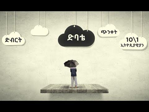 Ethiopia Depression and Society : Get Informed on #mindin (KanaTV)