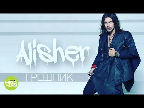 Alisher - Грешник