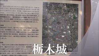 栃木城(Tochigi Castle)―栃木県栃木市城内町1丁目