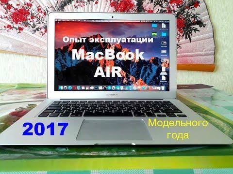 MacBook Air 13 2017 + как я перешел на MacOS C Windows