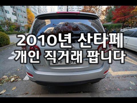[거래완료]2010년형 뉴산타페 11만키로 개인직거래 차량을 소개합니다.