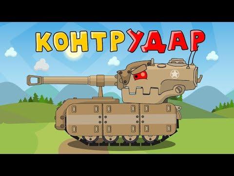 Контрудар - Мультики про танки
