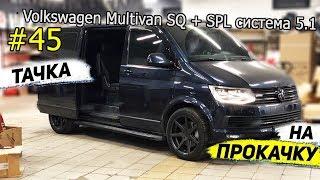 #45 Тачка на прокачку Volkswagen Multivan SQ + SPL система 5.1