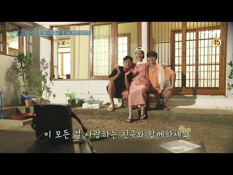 [티저] 사랑하는 친구와 함께♡ 추억 가득 건강한 ′여름방학′ 보내기! | 여름방학 Summer Vacation EP.1