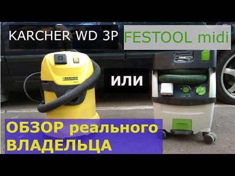 Отзыв владельца о пылесосах KARCHER WD 3P  и FESTOOL Midi. КАКОЙ ЛУЧШЕ .